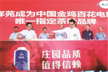 Anxi Empereur Tea to dazzle in Xiamen