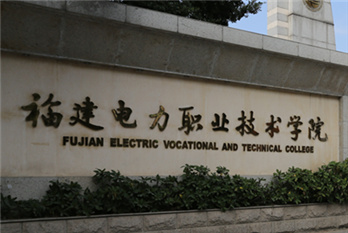 Fujian Electric Vocational and Technical College