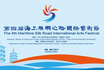 Maritime Silk Road Intl Arts Festival opens in Quanzhou