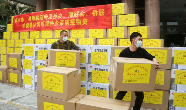 Quanzhou donates medical supplies to overseas Chinese in Philippines