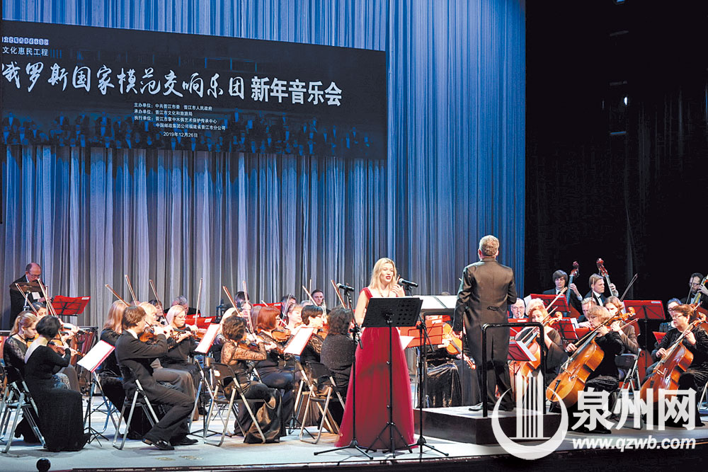 Russian orchestra brings musical feast to Quanzhou people