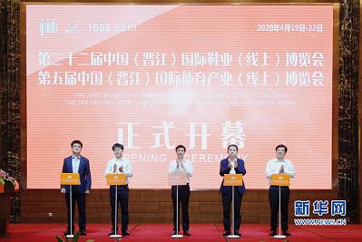 Jinjiang Footwear International Expo debuts online