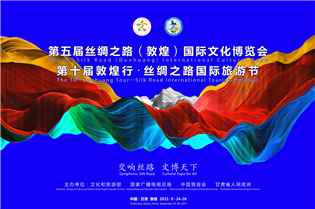 Watch it again: Opening ceremony of the fifth Silk Road (Dunhuang) International Cultural Expo and the 10th Dunhuang Tour-Silk Road International Tourism Festival