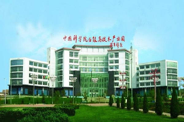 Baiyin National Hi-tech Industrial Development Zone