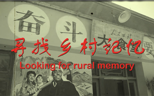[Looking China] Looking for rural memory