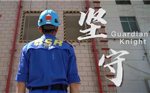 [Looking China]Guardian Knight