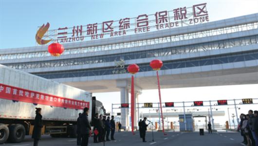 Lanzhou New Area Free Trade Zone