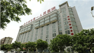 The First People's Hospital of Lanzhou City