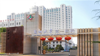 The First Hospital of Lanzhou University