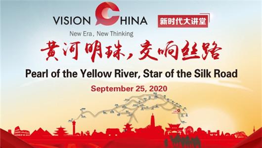 2020 Vision China