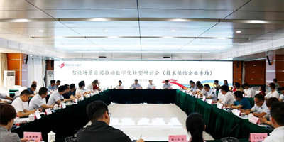 Foshan Hi-tech Zone holds symposium on intelligent scenario-driven digital transformation