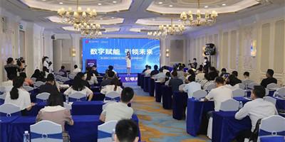 Foshan Hi-tech Zone holds workshop on industrial internet engineering application