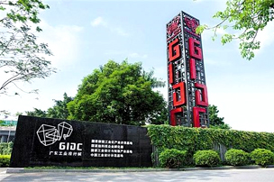 Industrial design industry booming in Shunde, Guangdong