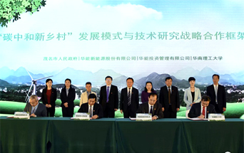 Maoming to build nation's first carbon-neutral village