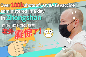 How do foreigners get a vaccine in Zhongshan?