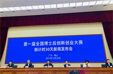 Su Bingtian invites people to let ideas echo in Foshan