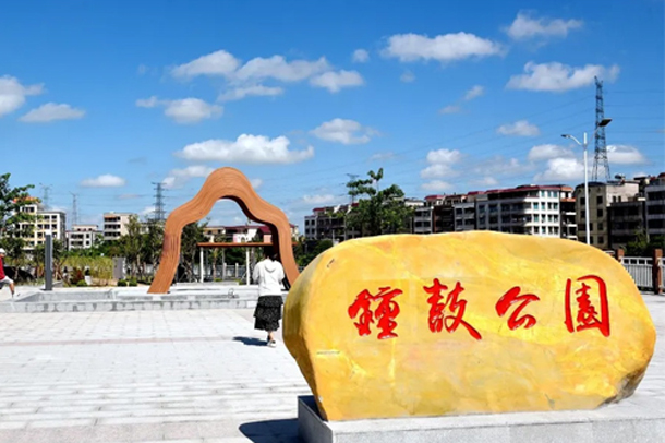 New park brings more fun to Maoming