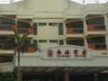 The Nanhai Hotel