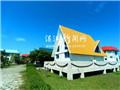 Nansan Island listed as one of China's most beautiful