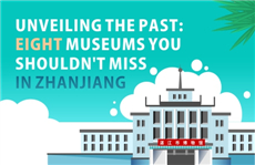 Eight museums you shouldn't miss in Zhanjiang