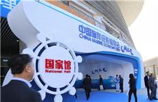 China Marine Economy Expo 2018