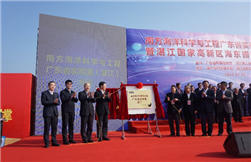 Guangdong marine science, engineering lab unveiled in Zhanjiang