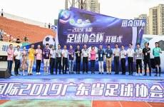 First Guangdong Football Association Cup opens in Zhanjiang