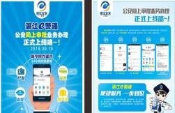 Zhanjiang serves public through smart service platform