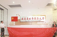 New government service center opens in Suixi