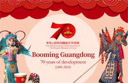 Booming Guangdong: 70 years of development (1949-2019)