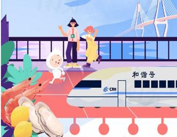 5 HSRs to link Zhanjiang with the nation