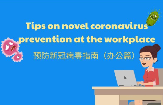 Tips on novel coronavirus prevention at the workplace