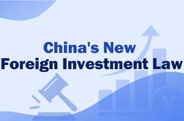 China's New Foreign Investment Law