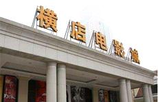 Zhanjiang Hengdian Cinema