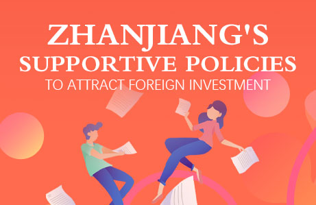 Zhanjiang's supportive policies to attract foreign investment