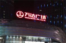 Zhanjiang Wanda Cinema