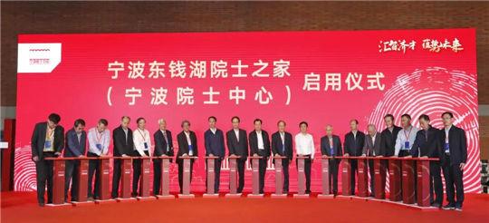 Academician center begins operating in Ningbo.jpg