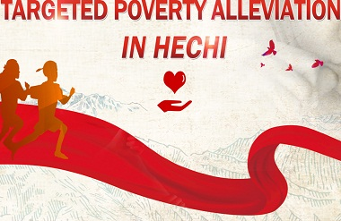 Targeted poverty alleviation in Hechi