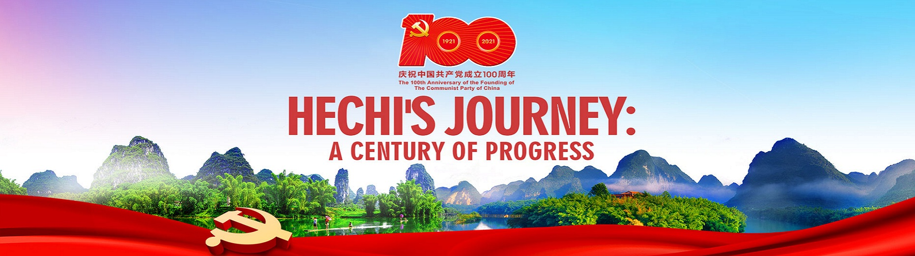 Hechi's journey: A century of progress