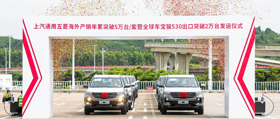 SAIC-GM-Wuling posts strong auto export growth in Jan-July period