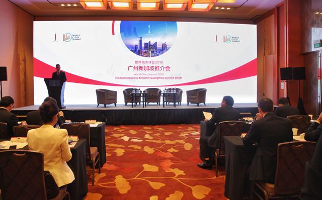 2018年7月9日,新加坡金沙国际会展中心,全球城市峰会在此举行,本次论坛中广州新加坡城市推介会备受瞩目,图为本次推介会正式开幕。.jpg