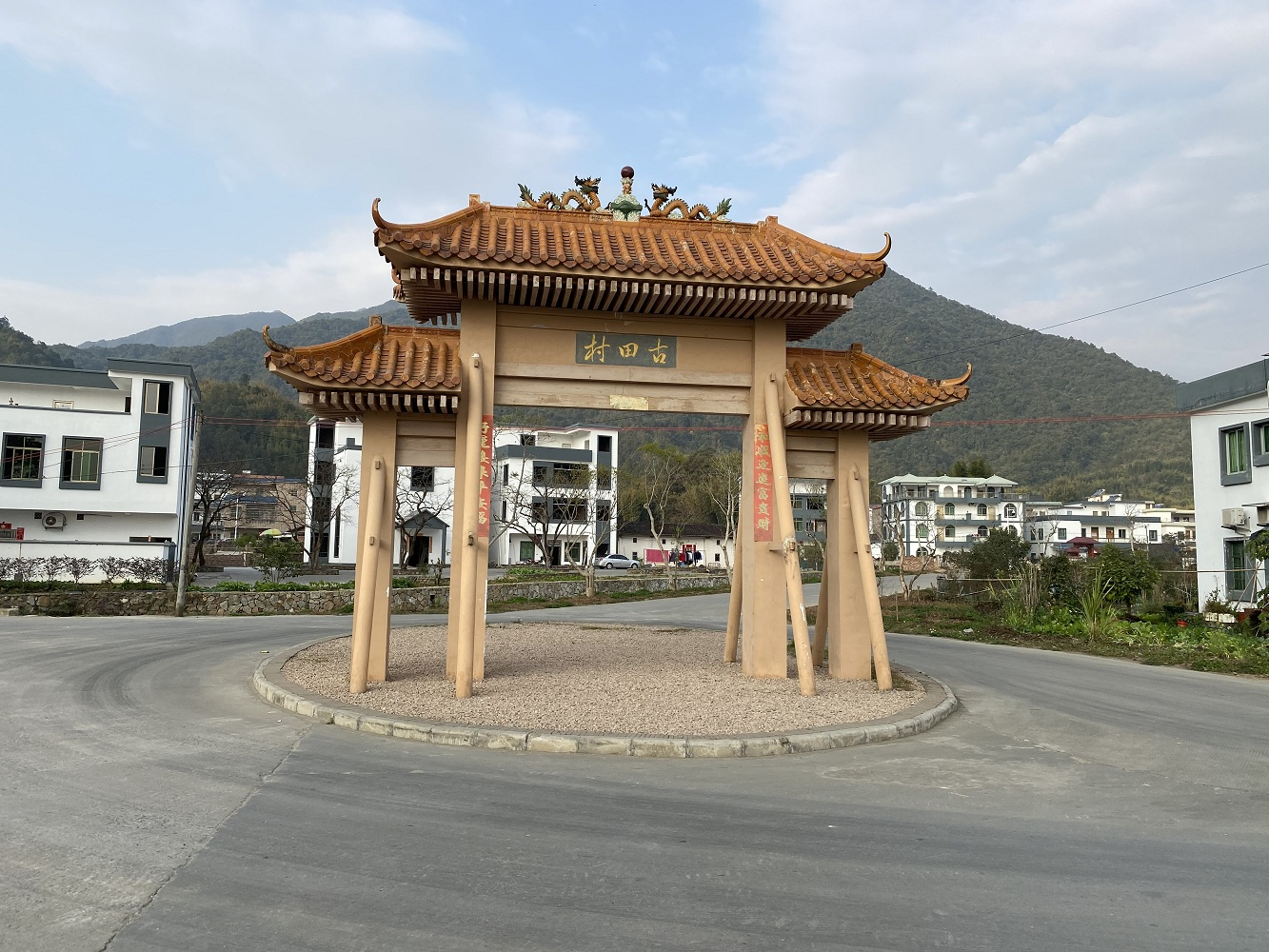 Gutian Town