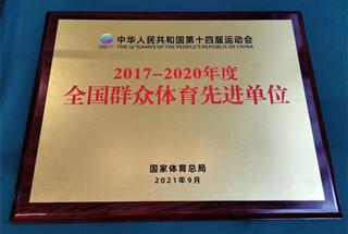 Conghua awarded for mass sports development