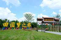 Wheatland Ecological Resort