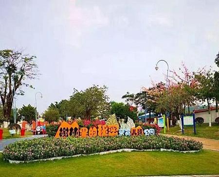 Luogang Children's Park