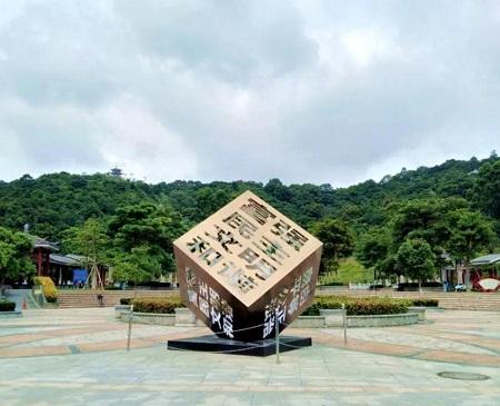 Yonghe Ganzhushan Park