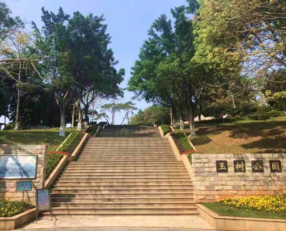 Yushu Park