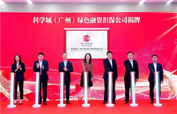 Huangpu takes lead in offering green financing guarantees