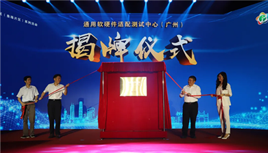 Huangpu to boost information technology application innovation