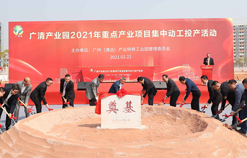 Host of projects set Guangzhou (Qingyuan) Industrial Park off to good start